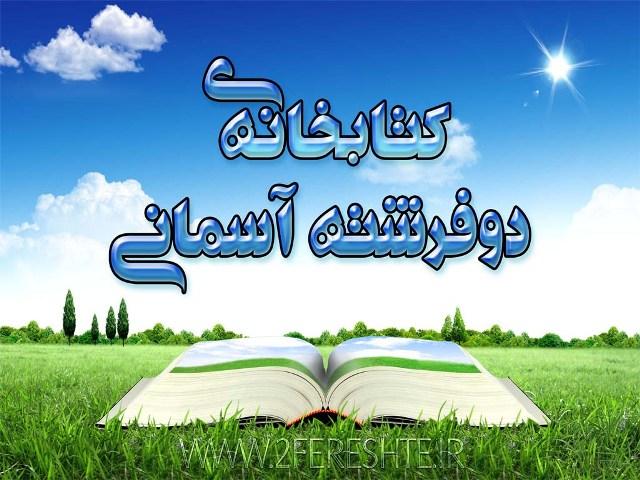 کانال+تلگرام+مذهبی+صوتی