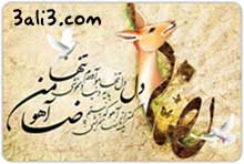 http://s1.picofile.com/file/7257904943/emam_reza.jpg