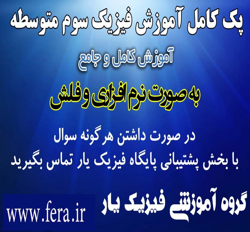 www fera ir 20 پک کامل آموزش فیزیک سوم متوسطه