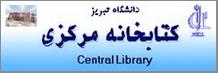 کتابخانه مرکزی دانشگاه تبریز