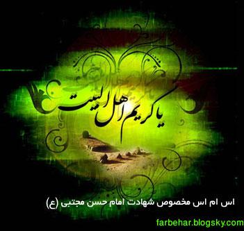 http://s1.picofile.com/file/7259516662/emam_hasan_farbehar.jpg