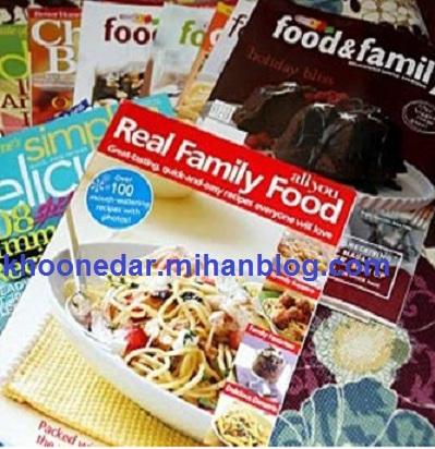 دانلود مجلات آشپزی