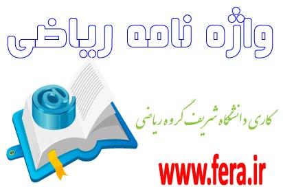 nopp واژه نامه ریاضی دانشگاه شریف