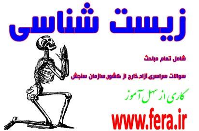 sdfghj همه مباحث زیست شناسی در آزمونهای سراسری و آزاد و سنجش