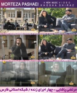 دانلود موزیک ویدئو به گوشت میرسه از مرتضی پاشایی