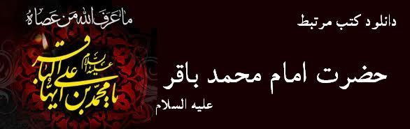 دانلود کتب مرتبط با امام محمدباقر علیه السلام