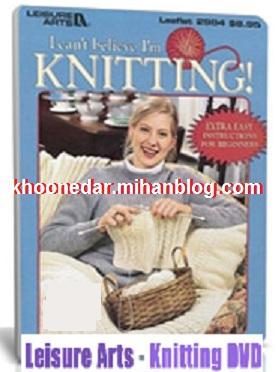 دانلود فیلم آموزش بافتنی Leisure Arts Knitting
