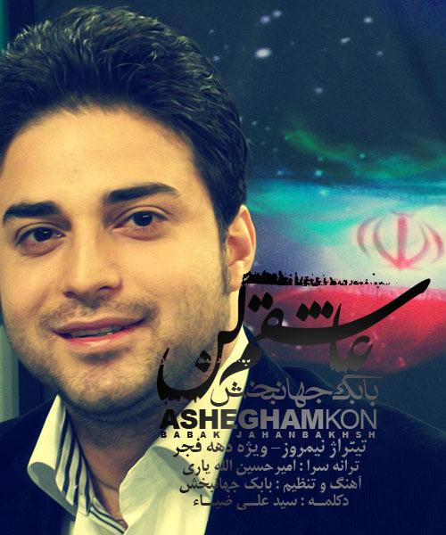 http://s1.picofile.com/file/7270090963/babak_asheghamkon.jpg
