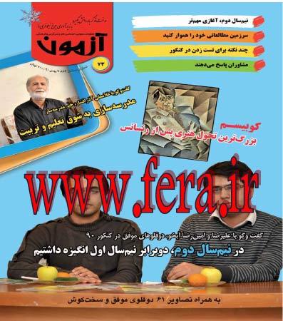 k www fera ir مجله آزمون کانون قلم چی شماره 73