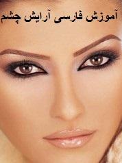 خرید آموزش آرایش چشم بانوان