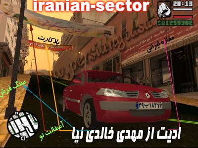 محله ایرانیان در بازی GTA5