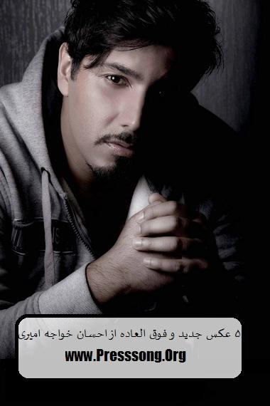عکس جدید ز احسان خواجه امیری