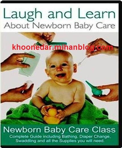روش نگهداری از نوزادان