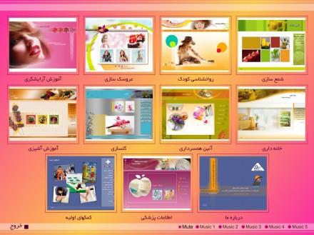 خرید پستی  نرم افزار آموزشي کدبانوی ایرانی