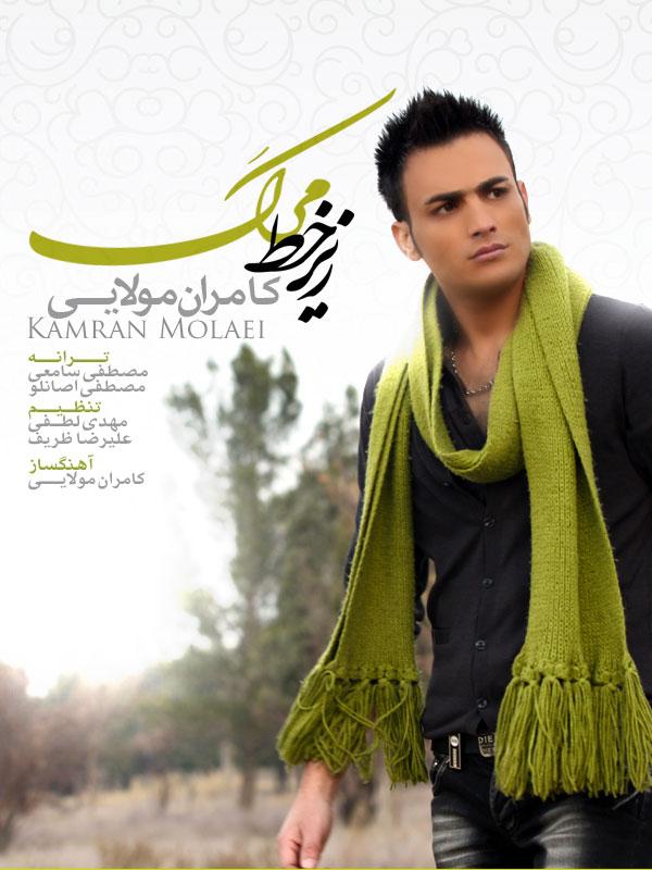 Kamran Molaei – Zire Khate Marg