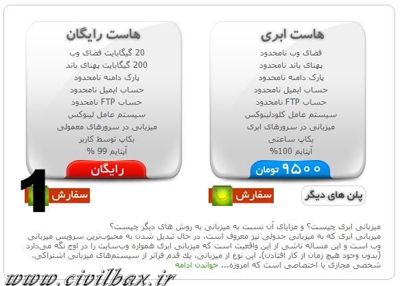 [تصویر:  Snapshot_2012_02_07_052712.png]