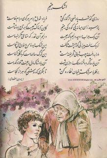 شعر فارسی دهه 70 اشک یتیم عکس