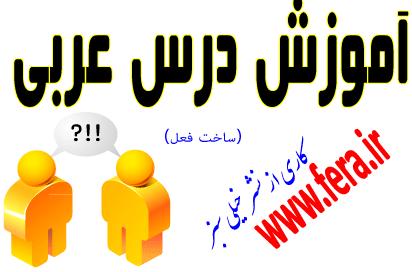 arabi آموزش عربی قسمت ساخت فعل