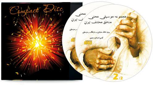 خريد موسیقی محلی مناطق مختلف ایران