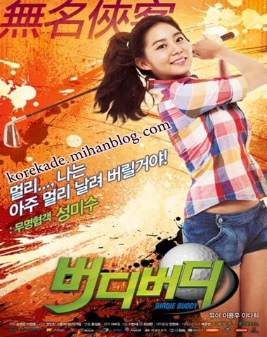 سریال کره ای بچه های زمین قلف