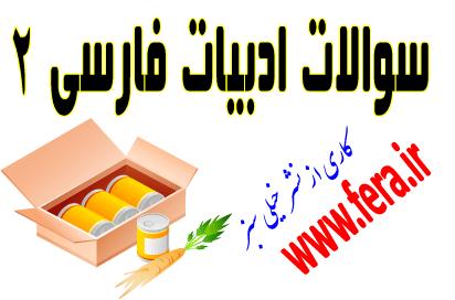 سوالات املا درس ادبیات فارسی 2