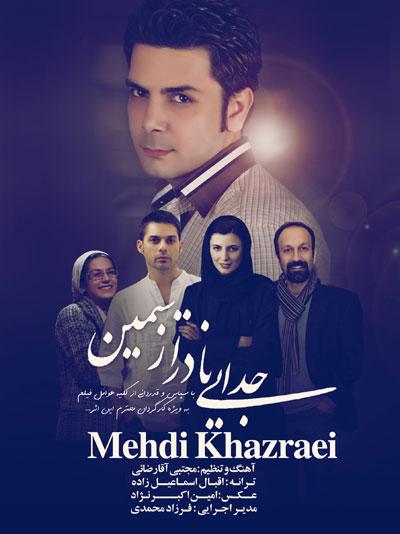 http://s1.picofile.com/file/7289111933/Mehdi_Khazraei_Jodaei_Nader_Az_Simin.jpg