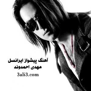 http://s1.picofile.com/file/7289235913/ahmadvand.jpg