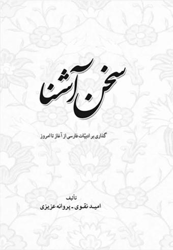 سخن آشنا- گذاری بر ادبیات فارسی از آغاز تا امروز-امید نقوی-پروانه عزیزی