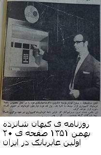 http://s1.picofile.com/file/7290544408/1_avvalin_aaber_baanke_iraan_13511116.jpg