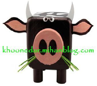 بادورریختنی ها یک گاو برای کودکان بسازیم