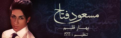 مسعود فتاح بهار قلبم - www.Bia-inja.tk