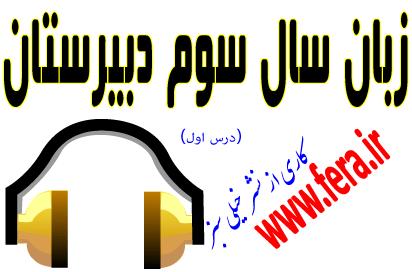 Zaban3 Kar آموزش زبان سال سوم درس اول