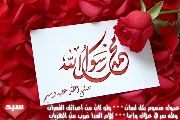 جضرت محمد صلی الله علیه و آله