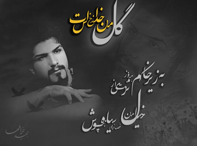 اهنگ مجید خراطها بی وفا