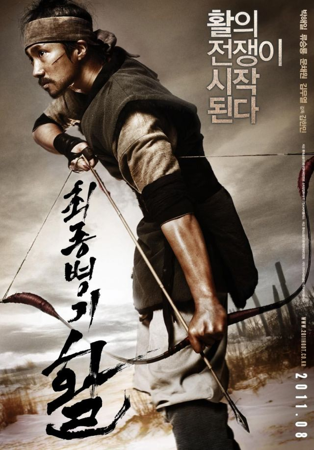 war دانلود فیلم War of the Arrows 2011