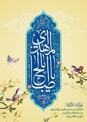 http://s1.picofile.com/file/7295539137/ya_aba_saleh.jpg