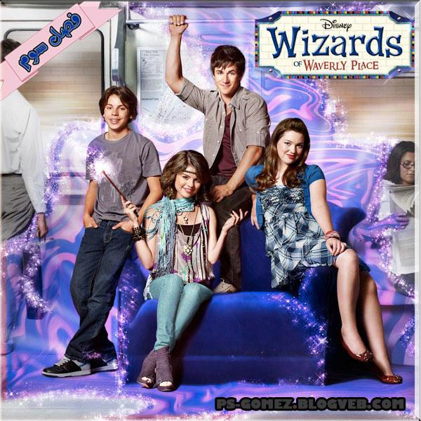 دانلود سریال Wizards Of Waverly Place فصل سوم