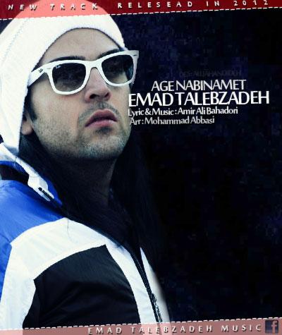 http://s1.picofile.com/file/7298451391/Emad_Talebzadeh_Age_Nabinamet.jpg