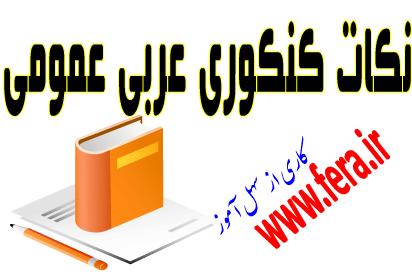 arabi konkor نکات کنکوری عربی