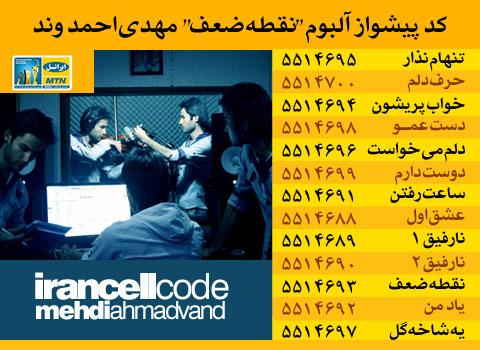 http://s1.picofile.com/file/7299236127/mehdi_ahmadvand_pishvaz_ir.jpg