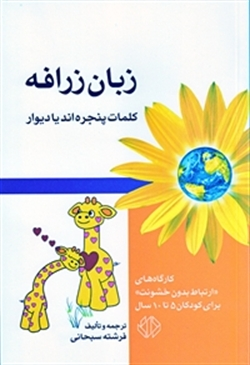 کتاب زبان زرافه - تالیف فرشته سبحانی