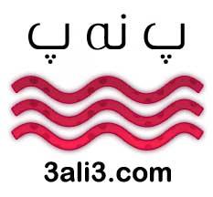 http://s1.picofile.com/file/7300763866/panapa_jadid.jpg
