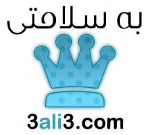 http://s1.picofile.com/file/7300783438/salamti.jpg