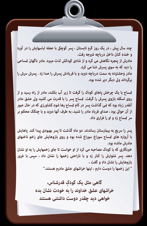 سایت گوناگون دکتر رحمت سخنی Dr.Rahmat Sokhani