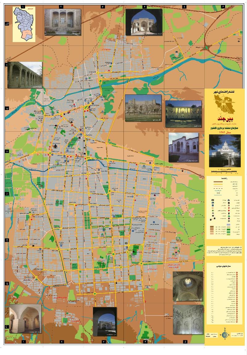 دانلود نقشه بیرجند خراسان جنوبی