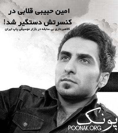 Amin Habibi - امین حبیـبی
