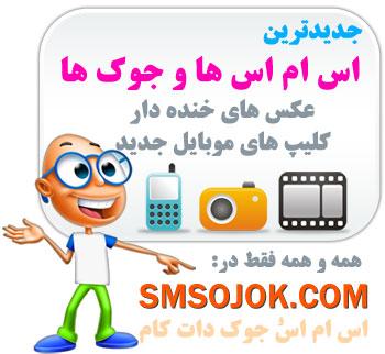 اس ام اس و جوک | SMSOJOK.COM