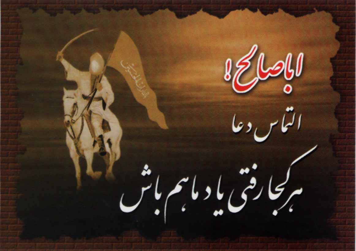 [تصویر:  imam_mahdi_aj_0006.jpg]