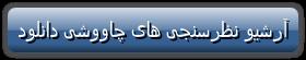 نظرسنجی محسن چاوشی