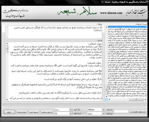 نرم افزار مذهبی با موضوع وهابيت